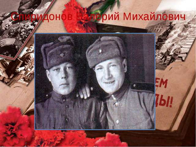 Спиридонов Валерий Михайлович