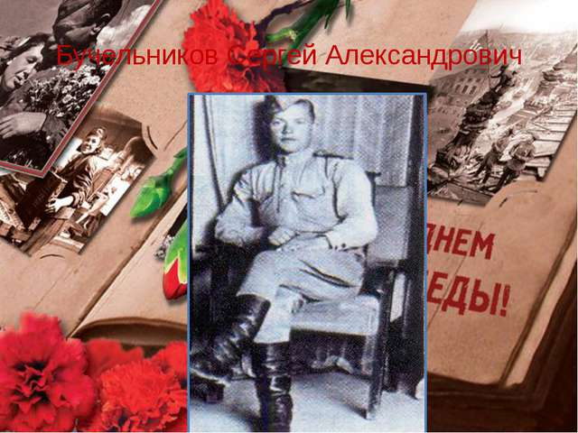 Бучельников Сергей Александрович