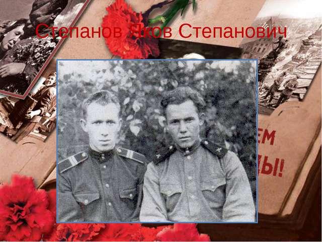 Степанов Яков Степанович