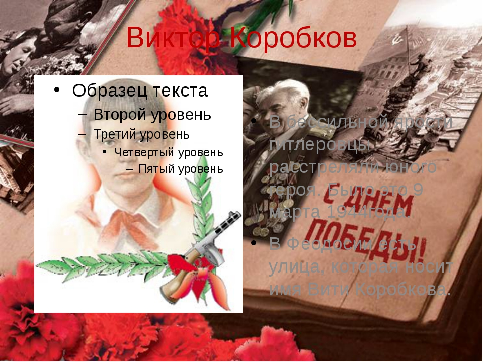 Виктор Коробков В бессильной ярости гитлеровцы расстреляли юного героя. Было...