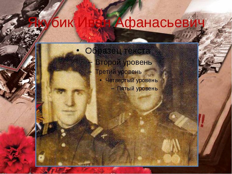 Якубик Иван Афанасьевич