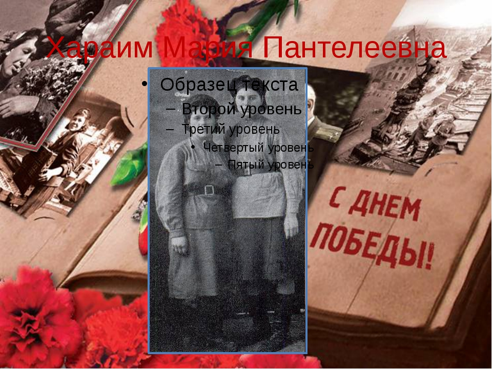 Хараим Мария Пантелеевна
