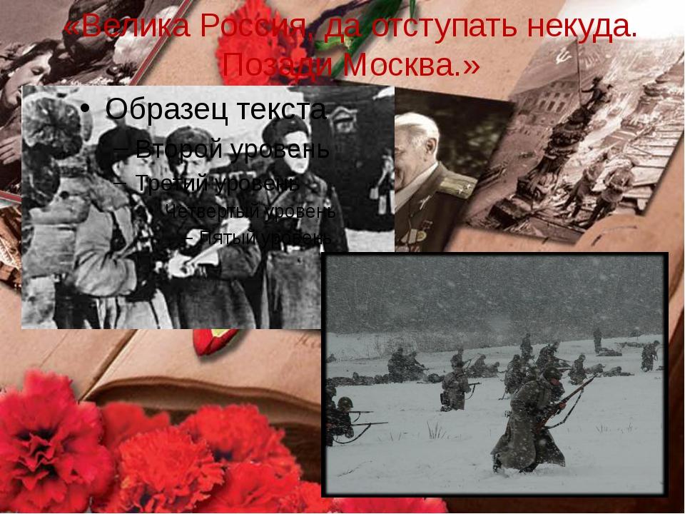 «Велика Россия, да отступать некуда. Позади Москва.»