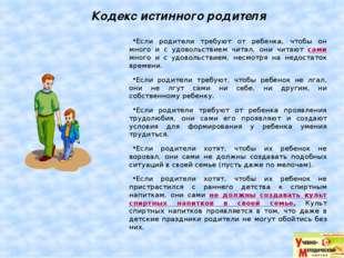 Кодекс истинного родителя Если родители требуют от ребенка, чтобы он много и