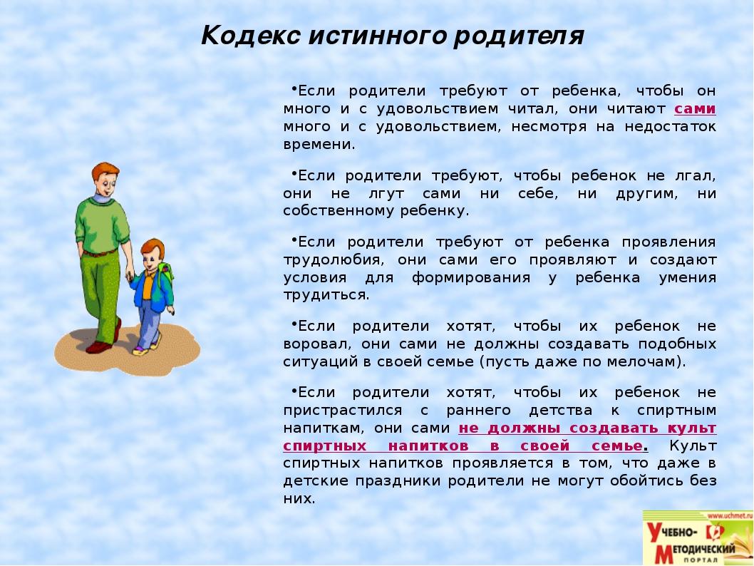 Кодекс истинного родителя Если родители требуют от ребенка, чтобы он много и...