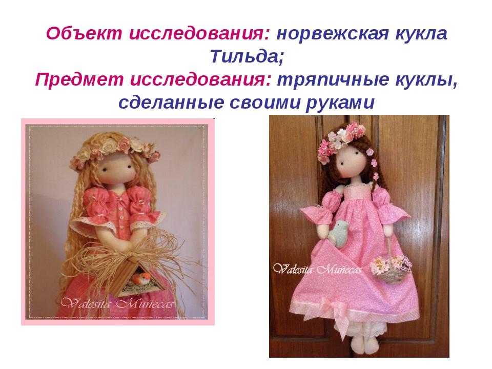 Как сделаны куклы картинки