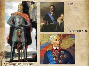 АЛЕКСАНДР НЕВСКИЙ ПЕТР I СУВОРОВ А. В.