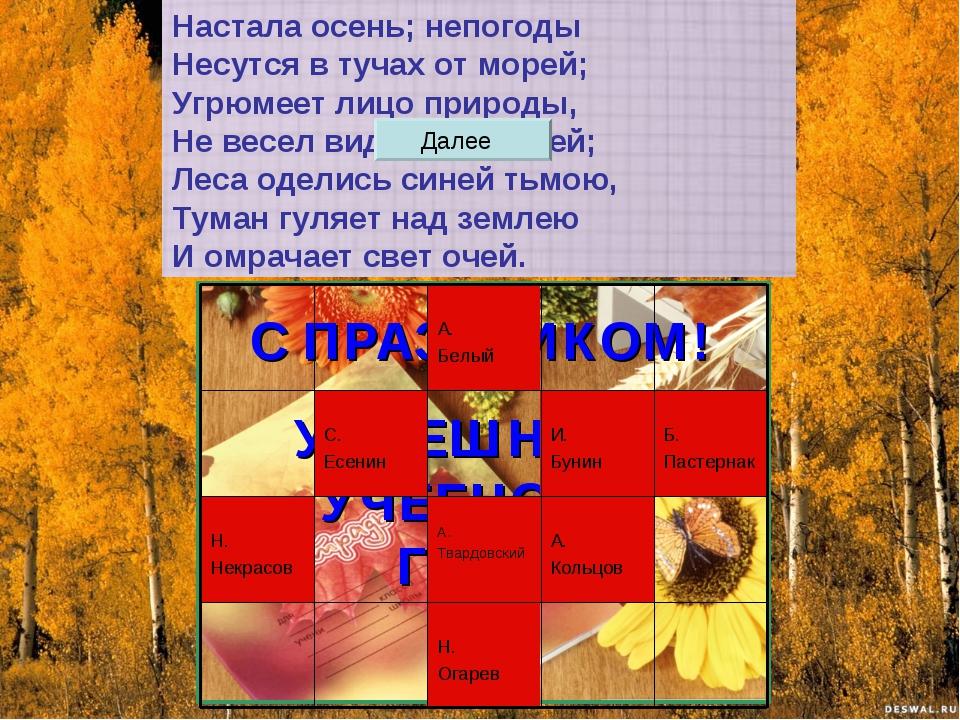 С ПРАЗДНИКОМ! УСПЕШНОГО УЧЕБНОГО ГОДА! Настала осень; непогоды Несутся в туча...