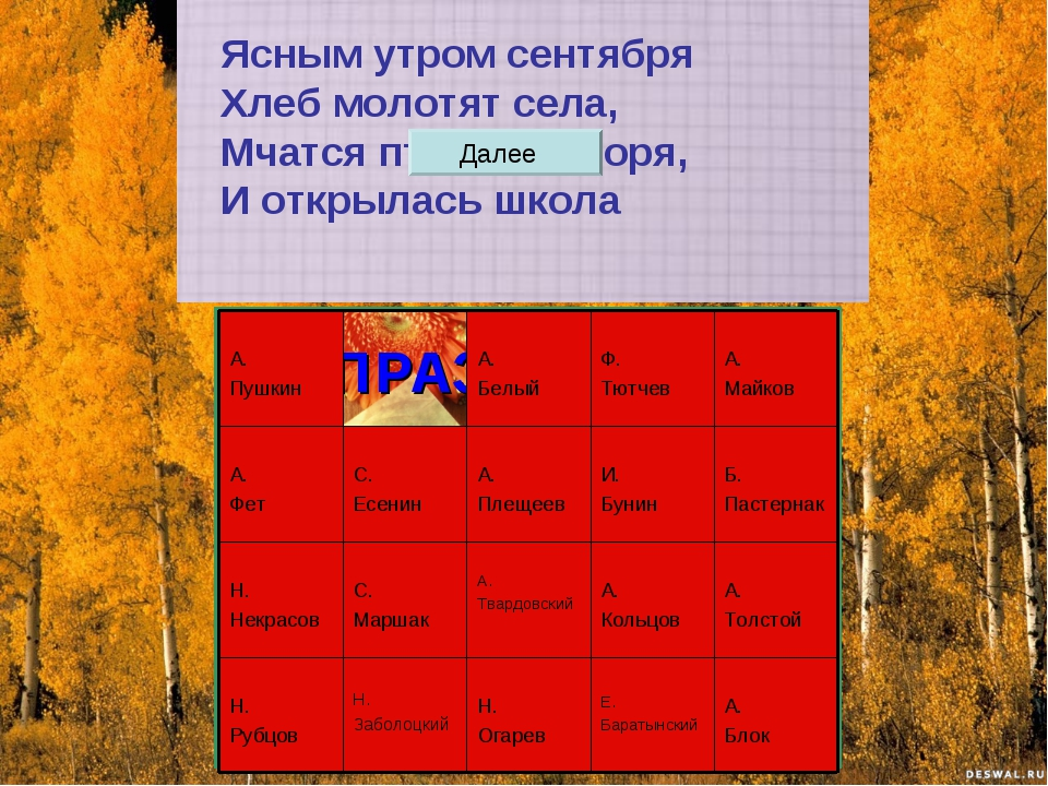 С ПРАЗДНИКОМ! УСПЕШНОГО УЧЕБНОГО ГОДА! Ясным утром сентября Хлеб молотят села...