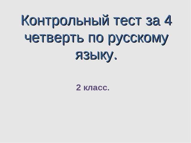 Контрольный тест за 4 четверть по русскому языку. 2 класс.