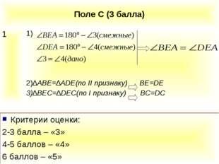 Критерии оценки: 2-3 балла – «3» 4-5 баллов – «4» 6 баллов – «5» Поле С (3 ба