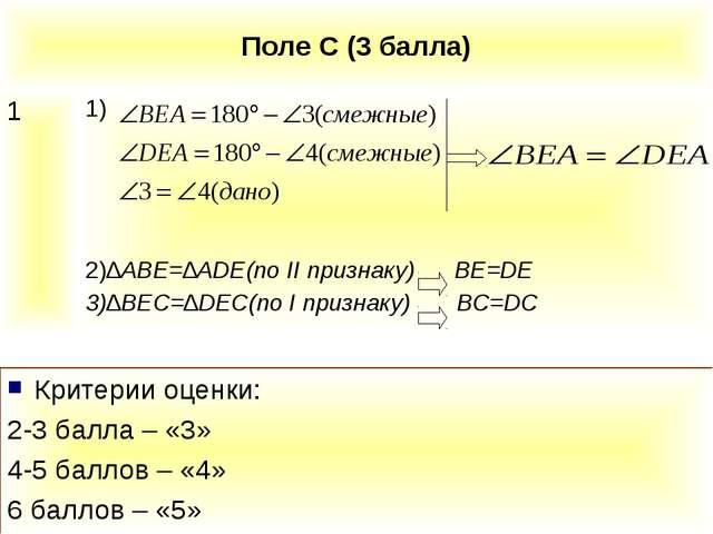 Критерии оценки: 2-3 балла – «3» 4-5 баллов – «4» 6 баллов – «5» Поле С (3 ба...