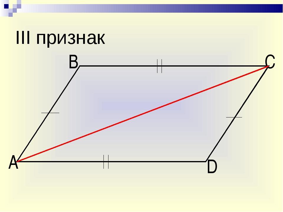A B C D III признак