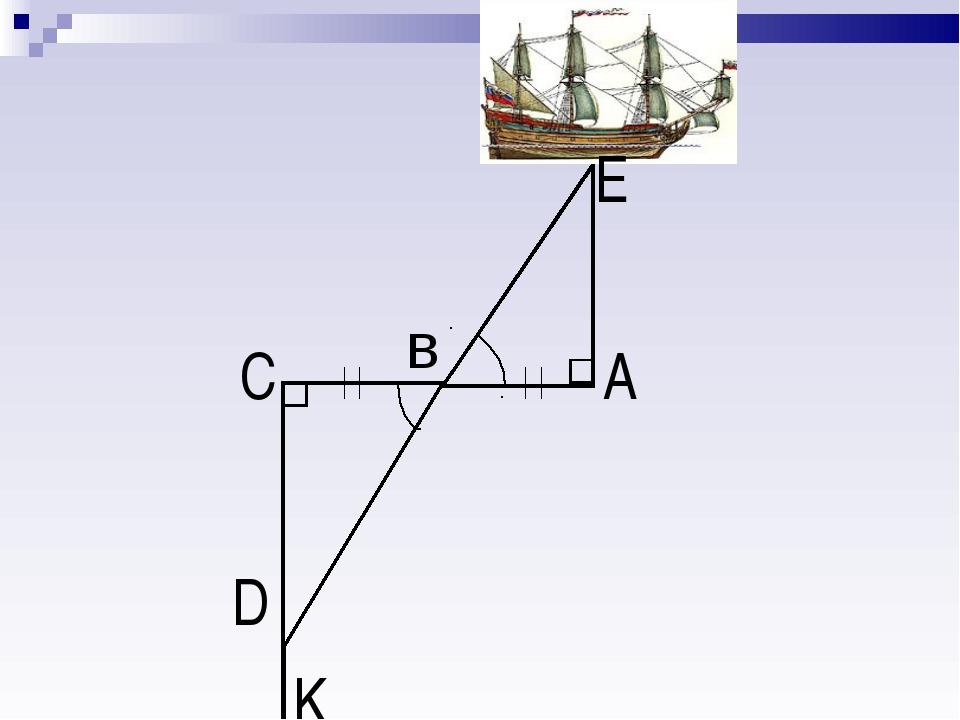 C A D K E в