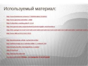 Используемый материал: http://www.liveinternet.ru/users/7788999/rubric/291808