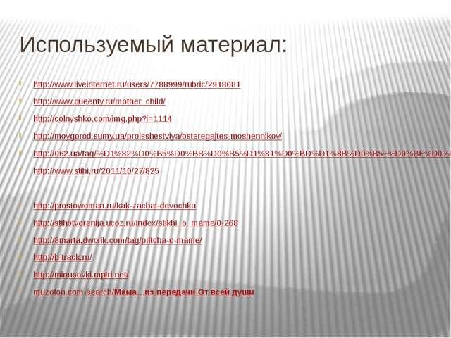Используемый материал: http://www.liveinternet.ru/users/7788999/rubric/291808...