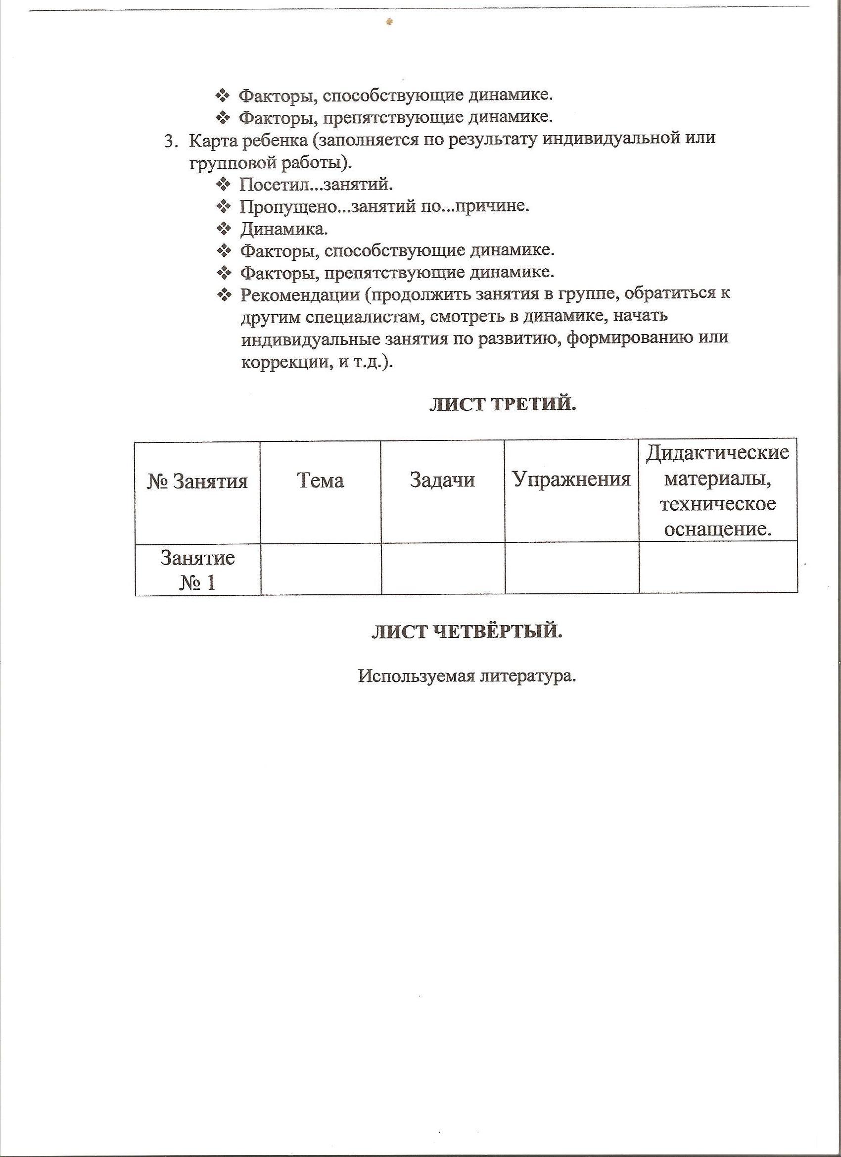 должностная инструкция педагога-психолога в школе по внутреннему совместительствуна пол ставки
