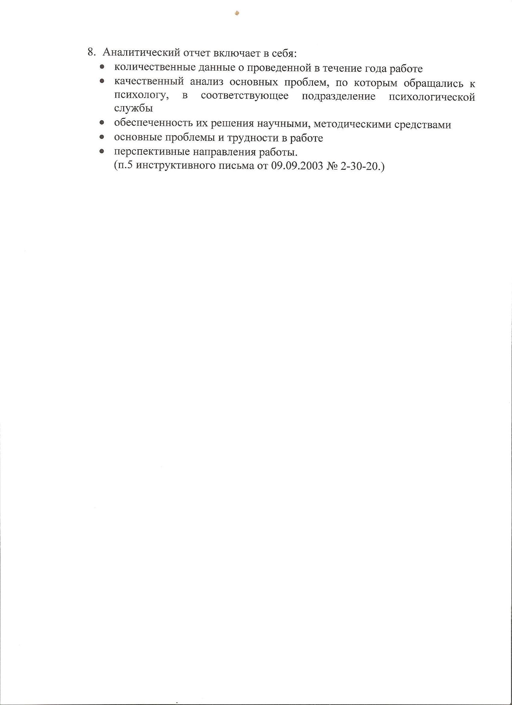 инструкция по применению списка госкотруда и вцспс от 21 1177