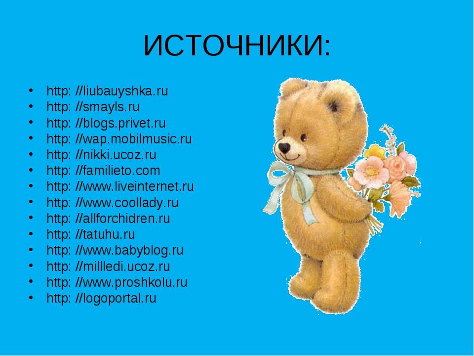 ИСТОЧНИКИ: http: //liubauyshka.ru http: //smayls.ru http: //blogs.privet.ru h...