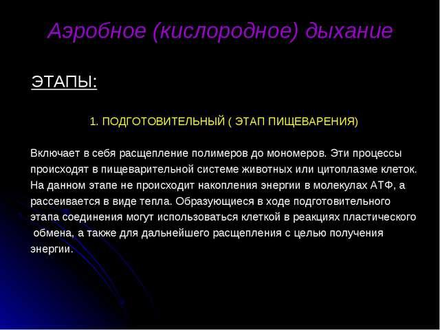 Аэробное (кислородное) дыхание ЭТАПЫ: 1. ПОДГОТОВИТЕЛЬНЫЙ ( ЭТАП ПИЩЕВАРЕНИЯ)...