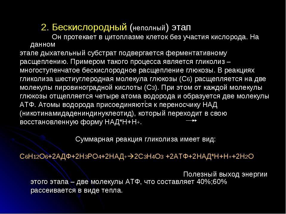 2. Бескислородный (неполный) этап Он протекает в цитоплазме клеток без участ...