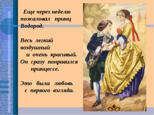 Еще через неделю пожаловал принц Водород. Весь легкий воздушный и очень крас
