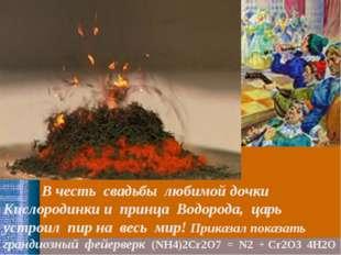 В честь свадьбы любимой дочки Кислородинки и принца Водорода, царь устроил п