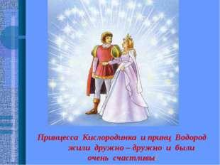 Принцесса Кислородинка и принц Водород жили дружно – дружно и были очень счас