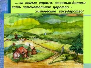 ….за семью горами, за семью долами есть замечательное царство - химическое го