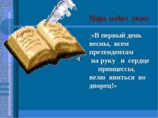 Царь издал указ: «В первый день весны, всем претендентам на руку и сердце при