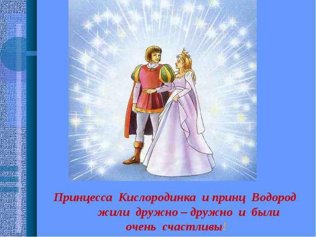 Принцесса Кислородинка и принц Водород жили дружно – дружно и были очень счас...