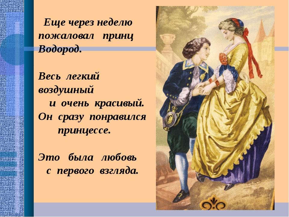 Еще через неделю пожаловал принц Водород. Весь легкий воздушный и очень крас...