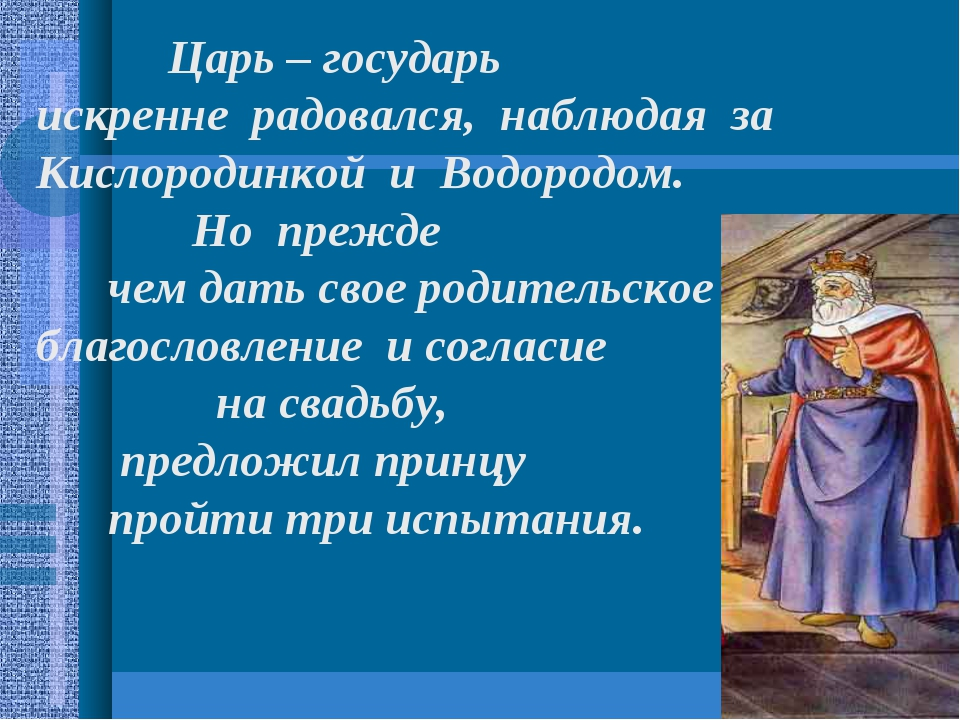 Царь – государь искренне радовался, наблюдая за Кислородинкой и Водородом. Н...