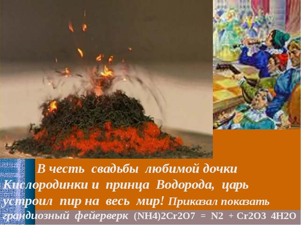 В честь свадьбы любимой дочки Кислородинки и принца Водорода, царь устроил п...