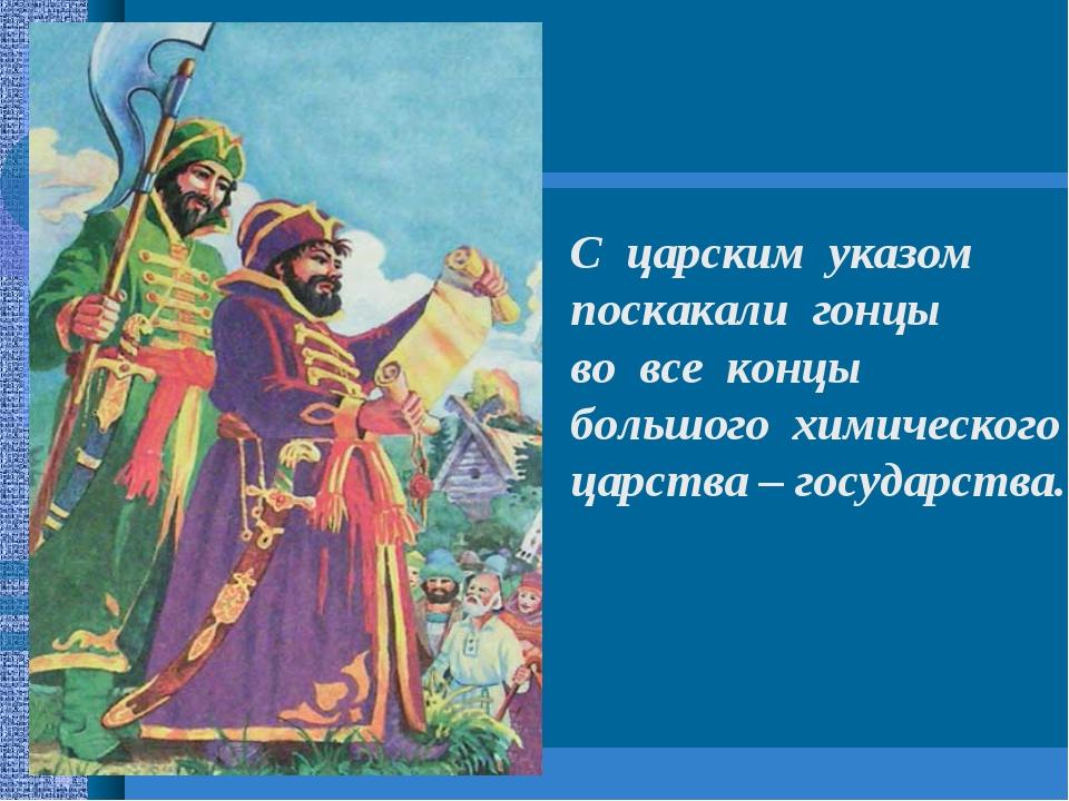 С царским указом поскакали гонцы во все концы большого химического царства –...
