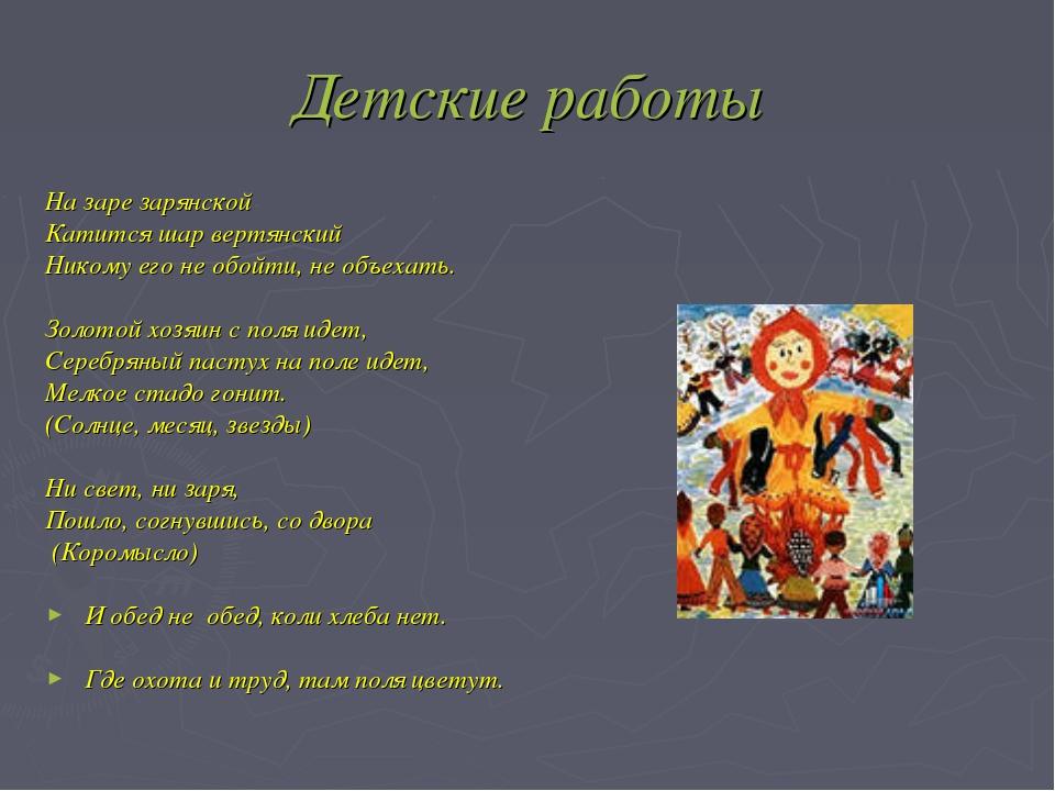 Детские работы На заре зарянской Катится шар вертянский Никому его не обойти,...