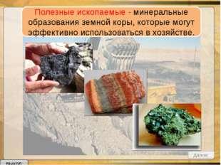 выход Далее 8.К каменноугольным бассейнам относятся: А.Печорский Б.Кузнецкий