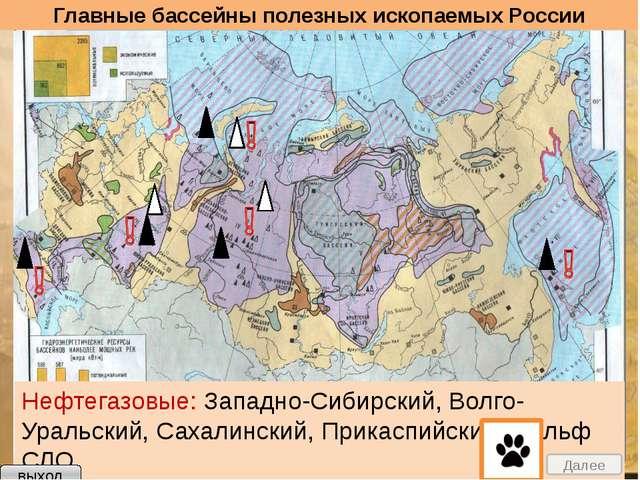 выход Задание Установите взаимосвязь между тектоническими структурами, релье...