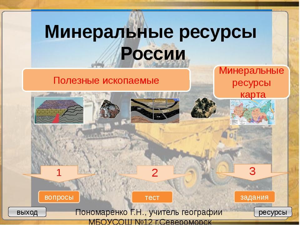 Минеральные ресурсы России Полезные ископаемые Минеральные ресурсы карта 1 2...