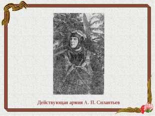 Действующая армия А. П. Силантьев