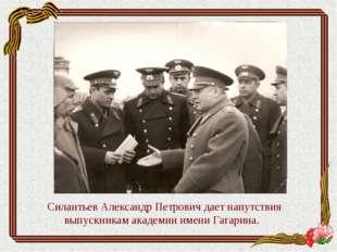 Силантьев Александр Петрович дает напутствия выпускникам академии имени Гага