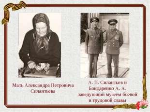 А. П. Силантьев и Бондаренко А. А. заведующий музеем боевой и трудовой славы