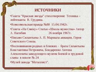 """Газета """"Красная звезда"""" стихотворение Техника – лейтенанта В. Грудина. Комсом"""