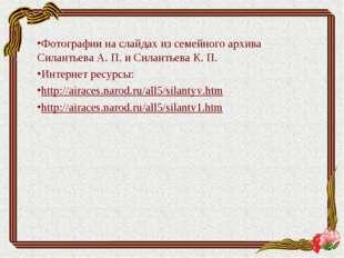 Фотографии на слайдах из семейного архива Силантьева А. П. и Силантьева К. П.