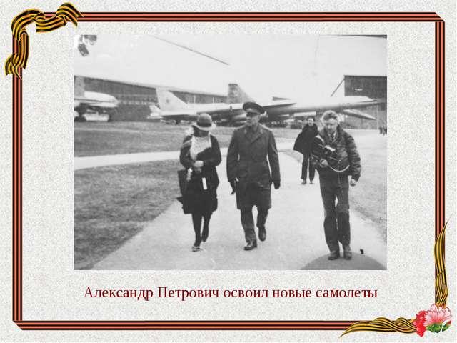 Александр Петрович освоил новые самолеты