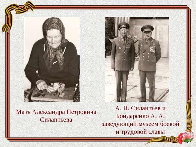 А. П. Силантьев и Бондаренко А. А. заведующий музеем боевой и трудовой славы...