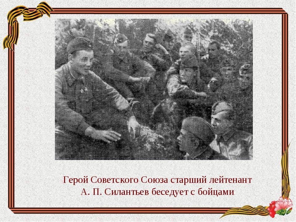 Герой Советского Союза старший лейтенант А. П. Силантьев беседует с бойцами