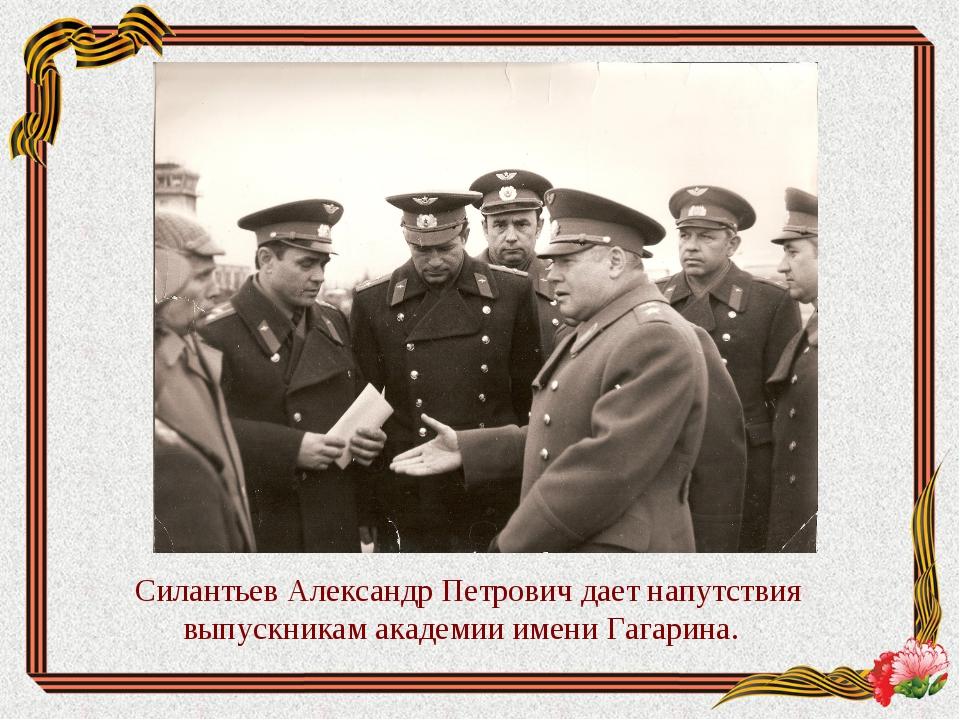 Силантьев Александр Петрович дает напутствия выпускникам академии имени Гага...
