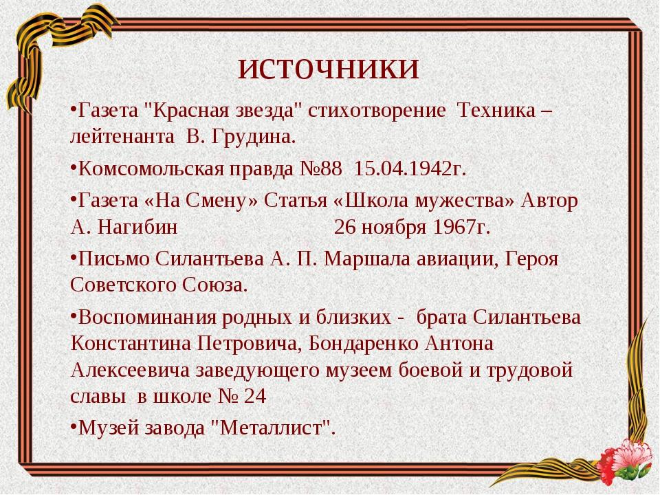 """Газета """"Красная звезда"""" стихотворение Техника – лейтенанта В. Грудина. Комсом..."""