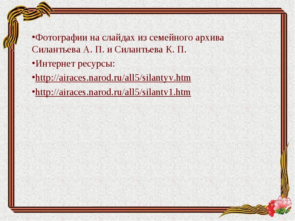 Фотографии на слайдах из семейного архива Силантьева А. П. и Силантьева К. П....